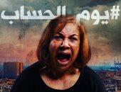 """جاد شويرى يدعو لمظاهرات """"يوم الحساب"""" ضد الحكومة اللبنانية فى ساحة الشهداء"""