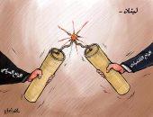 كاريكاتير صحيفة كويتية.. الأوضاع الاقتصادية والسياسية وراء انفجار بيروت