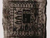 شاهد.. أقدم رسم للمسجد الحرام منقوش على لوح من المرمر