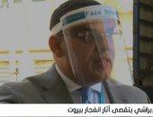 سفير مصر بلبنان: لولا أن ثلثى موجة التفجير ذهبت بطريق البحر لتدمرت بيروت بالكامل