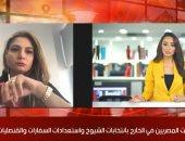 تغطية خاصة لتليفزيون اليوم السابع لتصويت المصريين بالخارج بانتخابات الشيوخ