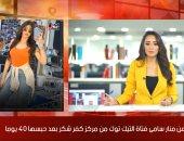 موجز المحافظات من تليفزيون اليوم السابع.. الانتخابات والإفراج عن منار سامى