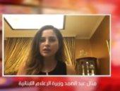 """وزيرة إعلام لبنان المستقيلة لـ""""تليفزيون اليوم السابع"""": الاستقالة هروب وجبن"""