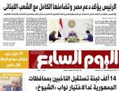 اليوم السابع: الرئيس يؤكد دعم مصر وتضامنها الكامل مع الشعب اللبناني