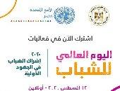 500 مصرى يشاركون فى فعاليات الأمم المتحدة لليوم العالمى للشباب.. 12 أغسطس