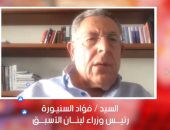 فؤاد السنيورة لتليفزيون اليوم السابع: شحنة انفجار بيروت ممنوع دخولها لبنان
