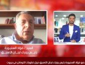 فؤاد السنيورة لـ تليفزيون اليوم السابع: اللبنانيون فقدوا الثقة فى الحكومة