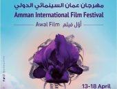 تعرف على قيمة جوائز مهرجان عمان السينمائى