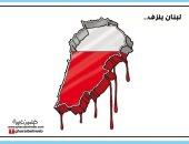 كاريكاتير صحيفة أردنية.. استمرار نزيف الدم فى لبنان