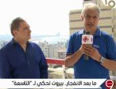 """طبيب لبنانى يكشف لـ""""الإبراشى"""" كواليس إجراء عملية ولادة خلال تفجيرات مرفأ بيروت"""