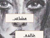 """يصدر قريبا.. """"مشاعر خالدة"""" لـ محمد الديب عن الحب وظروف الحياة"""