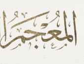 معجم تاريخى للغة العربية يضم 17 قرنا فى تاريخ لغة الضاد
