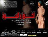 موسم جديد لمسرحية الطوق والأسورة بالإسكندرية بعد انتهاء عرضها فى الأوبرا