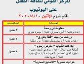 سلى طفلك مع القومى لثقافة الطفل.. معلومة فى رسمة وحواديت مصرية