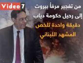 فيديو..من تفجير مرفأ بيروت لرحيل حكومة دياب..دقيقة واحدة تلخص المشهد اللبنانى