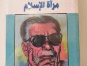 """اقرأ مع طه حسين.. """"مرآة الإسلام"""" وثنية أهل مكة لم تكن """"صادقة"""""""
