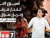 انفجار بيروت ولعنة نترات الأمونيوم فى حلقة جديدة من سيلفي تيوب