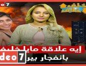 """إيه علاقة مايا خليفة بانفجارت بيروت في برنامج """" خلف خلاف"""""""