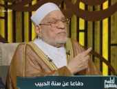 فيديو.. أحمد عمر هاشم: الله أمرنا باتباع سنة نبيه الموضحة والشارحة للقرآن الكريم