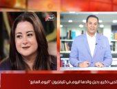 """الموجز الفنى.. مى نور الشريف تحيى ذكرى رحيل والدها اليوم فى تليفزيون """"اليوم السابع"""""""