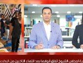 موجز التريندات من تليفزيون اليوم السابع.. مجلس الشيوخ يتصدر اهتمام رواد مواقع التواصل