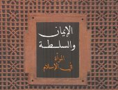 """قرأت لك.. """"الإيمان والسلطة"""" المرأة المصرية نهضت بدورها كاملا فى العصور الوسطى"""