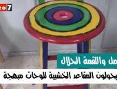 كراسى الأمل.. أيتام يحولون المقاعد الخشبية للوحات مبهجة