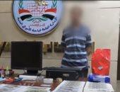 فيديو.. لحظة ضبط أشهر مزور يقلد العملات الوطنية بالجيزة
