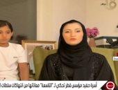 تعرف على رسالة زوجة حفيد مؤسس قطر لحكام الدوحة: اتقوا الله.. الظلم ظلمات
