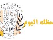 حظك اليوم وتوقعات الأبراج الأربعاء 23/9/2020 على الصعيد المهنى والعاطفى والصحى