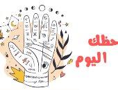 حظك اليوم وتوقعات الأبراج الجمعة 22/1/2021 على الصعيد المهنى والعاطفى والصحى