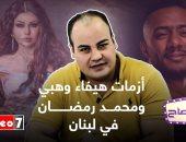 أزمات هيفاء وهبى ومحمد رمضان بلبنان وأخطاء فلوكس فى حق هانى شاكر مع صحصاح
