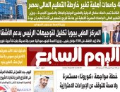 """4 جامعات أهلية تغير خارطة التعليم العالى بمصر.. غدا بـ""""اليوم السابع"""""""