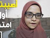 أصيبت بالعمى أول يوم امتحان.. قصة زينب ثانى الجمهورية بالثانوية الأزهرية