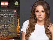 تانيا قسيس تشارك فى حفل موسيقى تنظمه الأمم المتحدة دعما للبنان