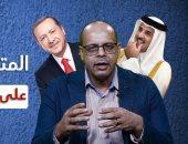أكرم القصاص وهبدو.. معركة المتتركين والمتقطرنين على جيب تميم وقلب أردوغان