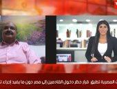 تغطية خاصة لتليفزيون اليوم السابع.. بدء تطبيق حظر دخول غير المصريين دون PCR