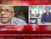 """وكيل """"المعلمين"""" لتليفزيون اليوم السابع: أولياء الأمور بيجروا وراء المدرس عشان الدروس"""