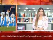 موجز الرياضة من تليفزيون اليوم السابع: برشلونة يودع الأبطال بفضيحة والأهلى يزيل صور رمضان