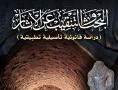 """""""البحث والتنقيب"""".. كتاب جديد للنشر العلمى بوزارة السياحة والآثار"""