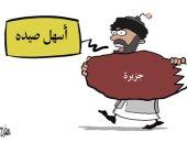 """كاريكاتير صحيفة سعودية .. جزيرة الشيطان """"قطر سابقا"""" أسهل صيدة للإرهابيين"""