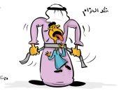 كاريكاتير صحيفة كويتية.. سياسة شد الحزام تخنق المواطن