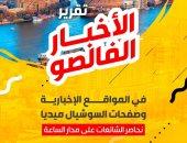 """تقرير """"فالصو"""" عن الشائعات.. على جمعة يدافع عن المثليين وحرق سفارة الإمارات فى ليبيا بعد تطبيعها مع إسرائيل"""