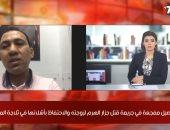 تليفزيون اليوم السابع يكشف كواليس قتل جزار زوجته وتقطيعها ووضعها بالتلاجة