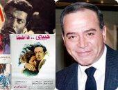 تعرف على أهم 10 أفلام للمخرج حسين كمال فى ذكرى ميلاده
