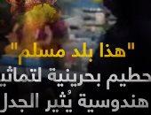 """فيديو.. """"هذا بلد مسلم"""".. تحطيم بحرينية لتماثيل هندوسية يثير الجدل"""