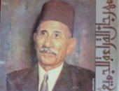 """أحمد لطفى السيد و""""قصة حياتى"""".. مذكرات أستاذ الجيل فى القرن العشرين"""