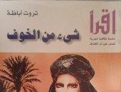 """100 رواية مصرية.. """"شىء من الخوف"""" هل قصدت الرمزية لعهد عبد الناصر؟"""