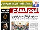 """""""الوطنية للانتخابات"""" تعلن نتائج انتخابات الشيوخ.. على اليوم السابع غدا"""