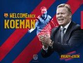 برشلونة يرحب بمدربه الجديد كومان: مرحباً بك فى بيتك
